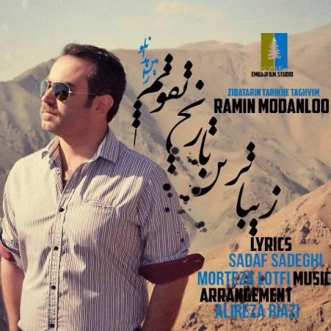 دانلود آهنگ زیباترین تاریخ تقویم رامین مدانلو