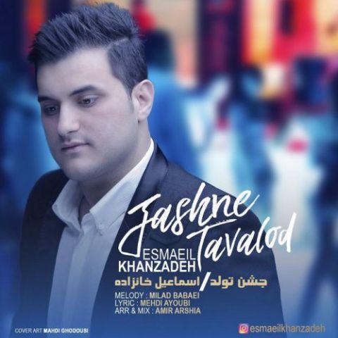 دانلود آهنگ جشن تولد اسماعیل خانزاده