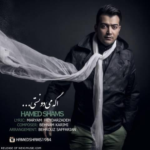 دانلود آهنگ اگه میدونستی حامد شمس