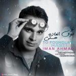 تو فوق العاده هستی از ایمان احمدی