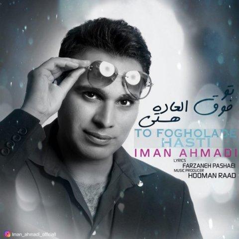 دانلود آهنگ تو فوق العاده هستی ایمان احمدی