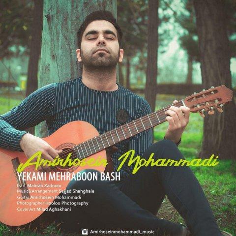 دانلود آهنگ یکمی مهربون باش امیرحسین محمدی