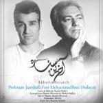 اهنگ جدید محمدرضا هدایتی و پژمان جمشیدی بنام آخرین ستاره