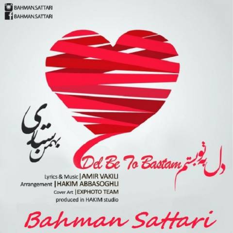 دانلود آهنگ دل به تو بستم بهمن ستاری