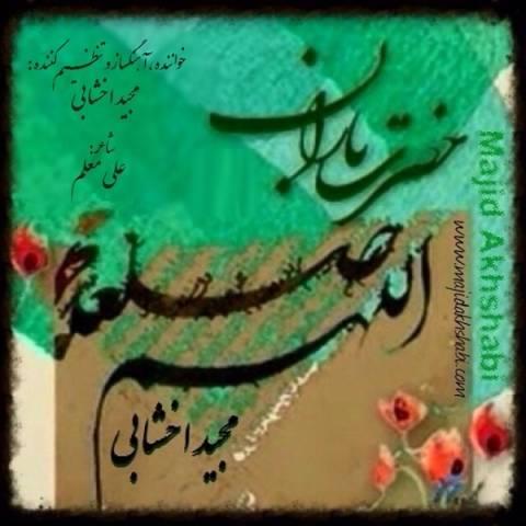 دانلود آهنگ حضرت باران مجید اخشابی