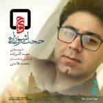 اهنگ جدید حجت اشرف زاده بنام کوچ