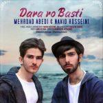 آهنگ جدید نوید حسینی و مهرداد عابدی درارو بستی