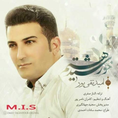 دانلود آهنگ خورشید هشتم امید تقی پور
