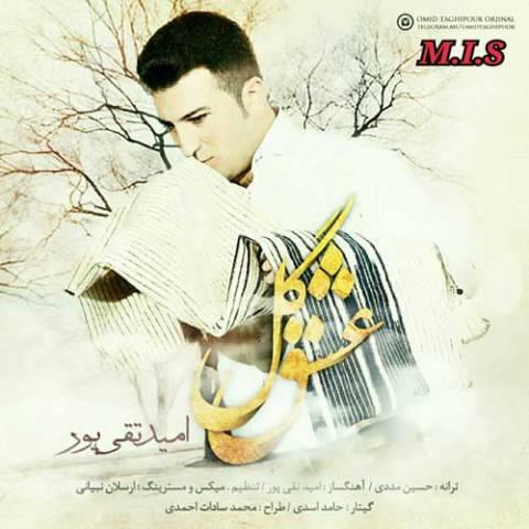 دانلود آهنگ عشق گل امید تقی پور