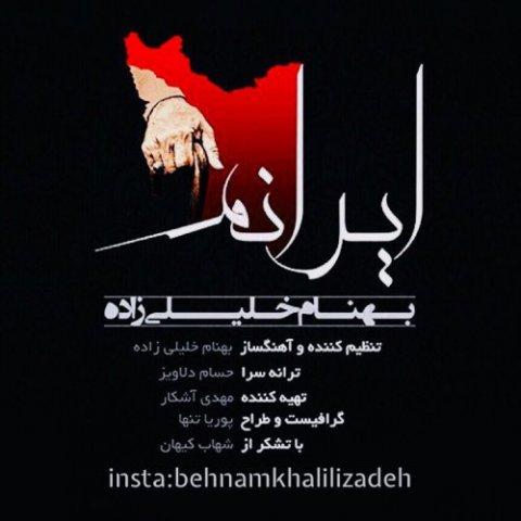 دانلود آهنگ ایرانم بهنام خلیلی زاده