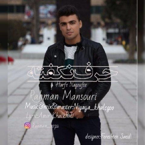 دانلود آهنگ حرف نگفته رحمان منصوری