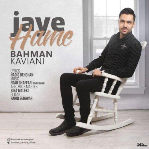 دانلود آهنگ جای همه بهمن کاویانی