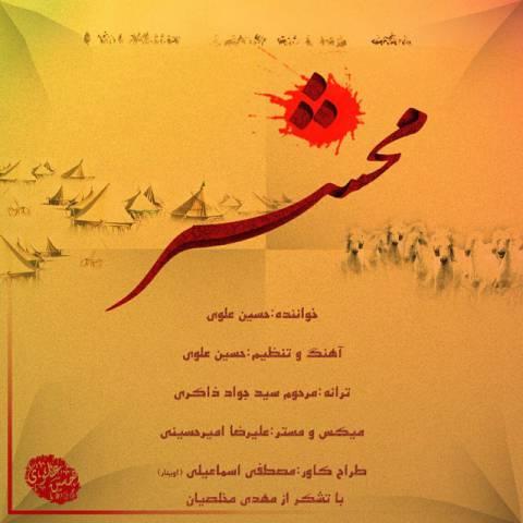 دانلود آهنگ محشر حسین علوی