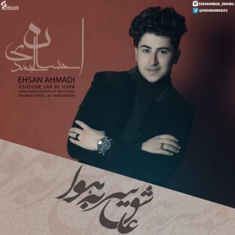 دانلود آهنگ عاشق سر به هوا احسان احمدی