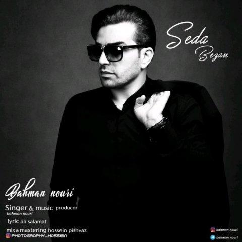 دانلود آهنگ صدا بزن بهمن نوری
