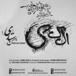 آهنگ بهمن ستاری الکی