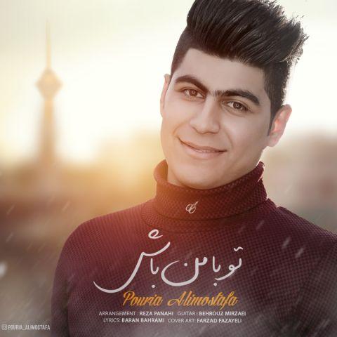 دانلود آهنگ تو با من باش پوریا علی مصطفی