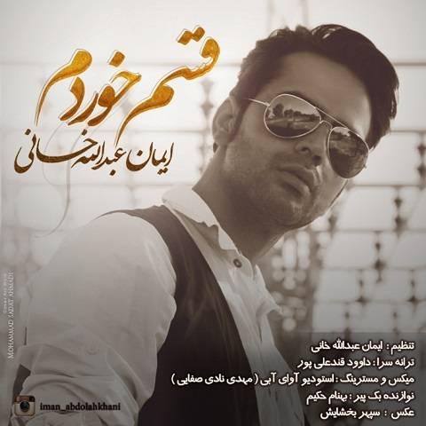 دانلود آهنگ قسم خوردم ایمان عبدالله خانی