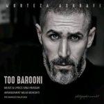 اهنگ جدید مرتضی اشرفی بنام تو بارونی