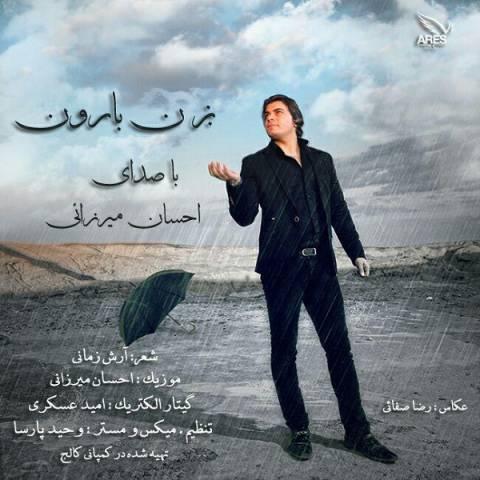 دانلود آهنگ بزن بارون احسان میرزائی
