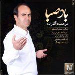 دانلود آهنگ جدید مرحمت آقازاده باد صبا