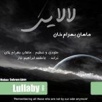 آهنگ جدید ماهان بهرام خان لالایی