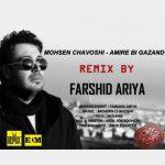 دانلودریمیکس محسن چاوشی امیر بی گزند