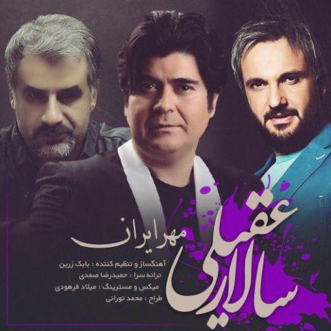 دانلود آهنگ مهر ایران سالار عقیلی