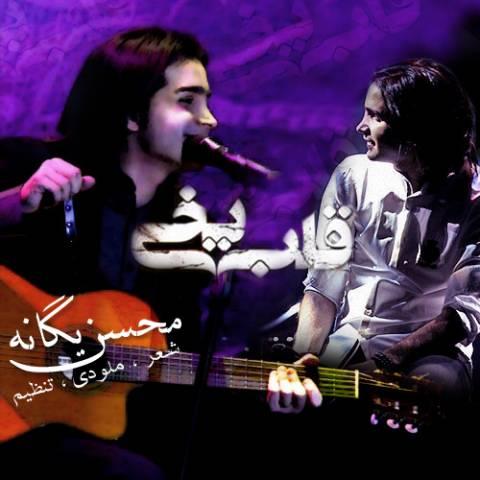 دانلود آهنگ قلب بخی محسن یگانه