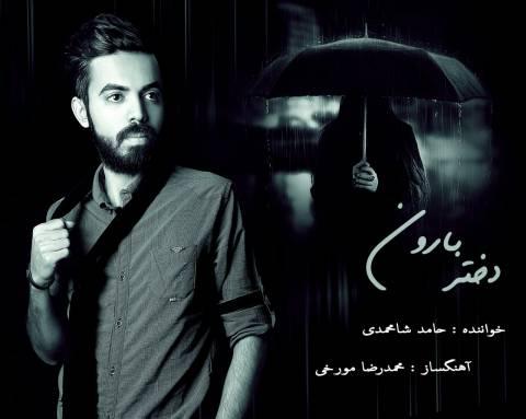 دانلود آهنگ دختر بارون حامد شامحمدی