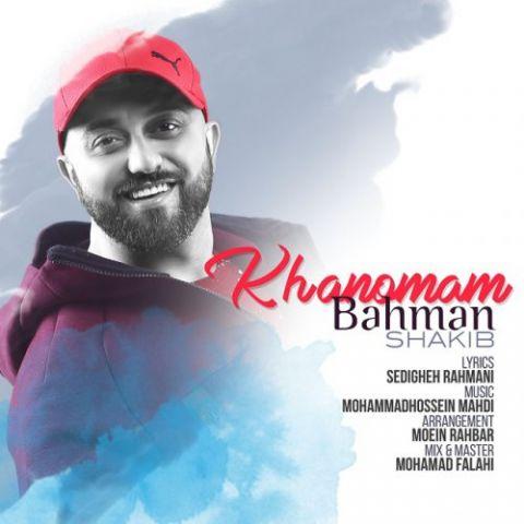 دانلود آهنگ خانومم بهمن شکیب