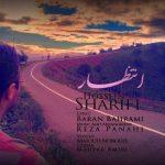 آهنگ انتظار حسین شریفی