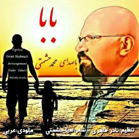 دانلود آهنگ بابا محمد حشمتی