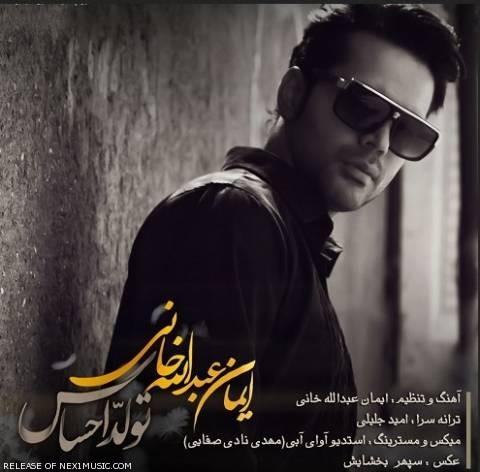 دانلود آهنگ تولد احساس ایمان عبدالله خانی