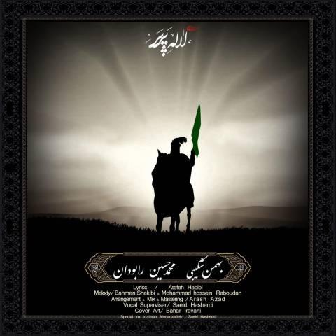 دانلود آهنگ لاله پر پر بهمن شکیبی و محمدحسین رابودان