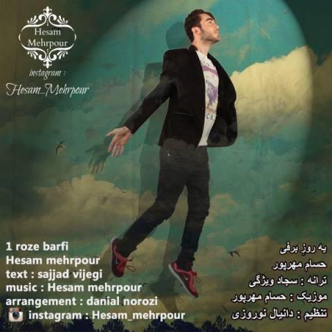 دانلود آهنگ یه روز برفی حسام مهرپور