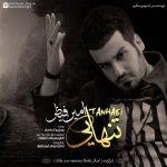 دانلوداهنگ امین فیاض تنهایی