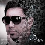 دانلود اهنگ یه جور خاص محمد لطفی