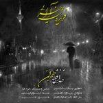 دانلوداهنگ فریدون آسرایی خداحافظ طهران