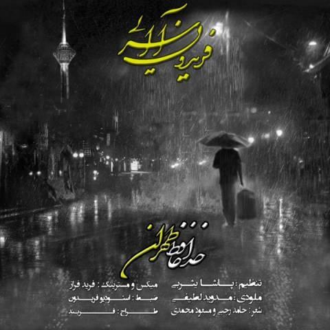 دانلود آهنگ خداحافظ طهران فریدون آسرایی