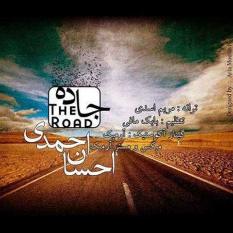 دانلود آهنگ جاده احسان احمدی