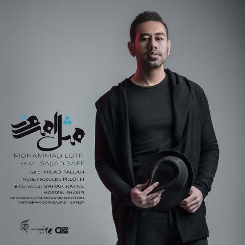 دانلود آهنگ مثل امروز محمد لطفی و سجاد سیف