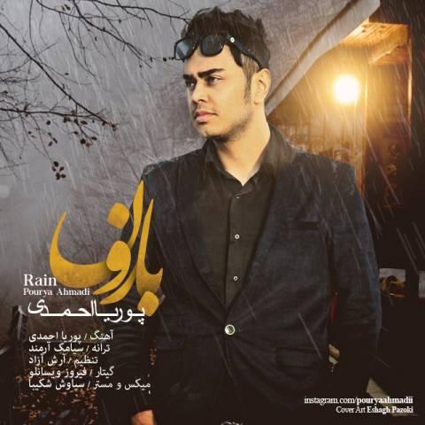 دانلود آهنگ بارون پوریا احمدی