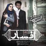 اهنگ جدید محسن چاوشی و سینا سرلک بنام افسار