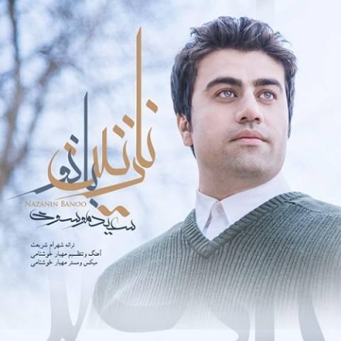 دانلود آهنگ نازنین بانو سعید موسوی