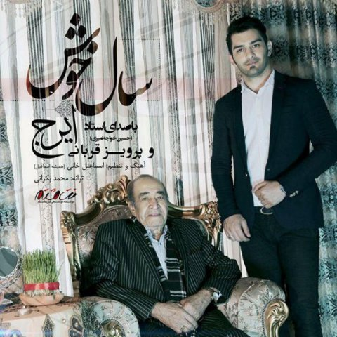 دانلود آهنگ سال خوش ایرج خواجه امیری و پرویز قربانی