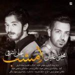 اهنگ پیمان اشرفی و مجتبی علیان امشب