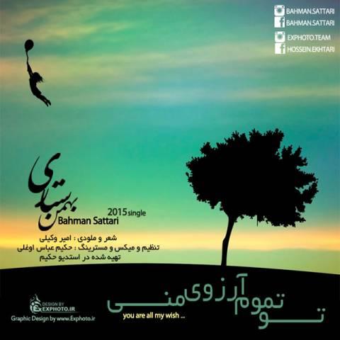 دانلود آهنگ تو تموم آرزوی منی بهمن ستاری