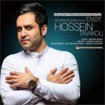 اهنگ جدید حسین توکلی امضا