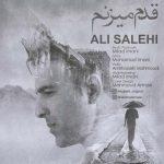 اهنگ جدید علی صالحی بنام قدم میزنم